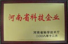 河南省科技企业