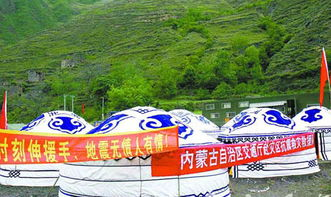 蒙古包在地震发生后的抗震救灾作用